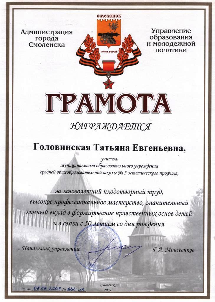 Грамота УО в честь 50-летия за добросовестный труд