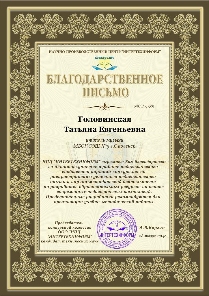 Благодарственное письмо ООО «НПЦ Интертехинформ» 28.01.20145
