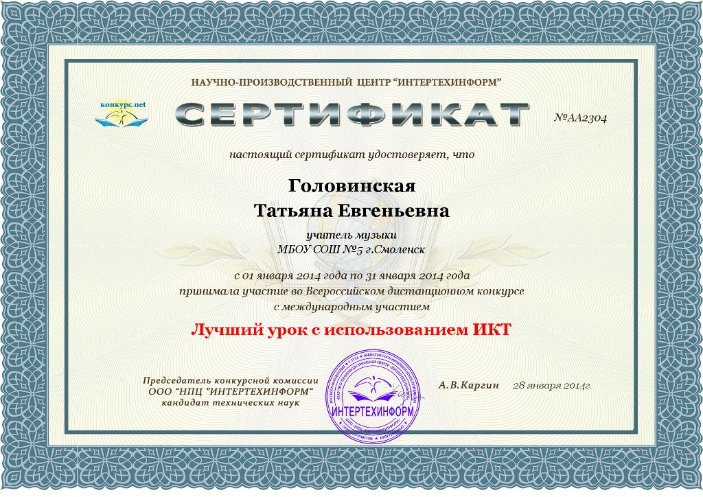 Сертификат ООО «НПЦ Интертехинформ» - «Лучший урок с использованием ИКТ»