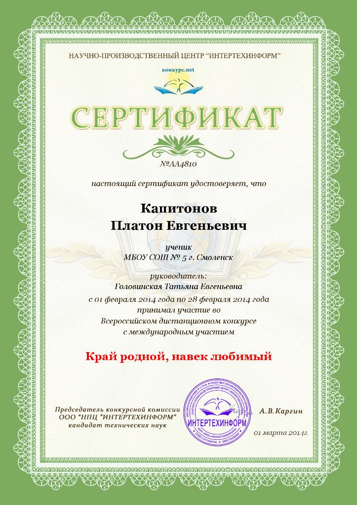 Сертификат ООО «НПЦ Интертехинформ» Всероссийского дистанционного конкурса с международным участием «Край родной, навек любимый» Капитонов Платон Евгеньевич