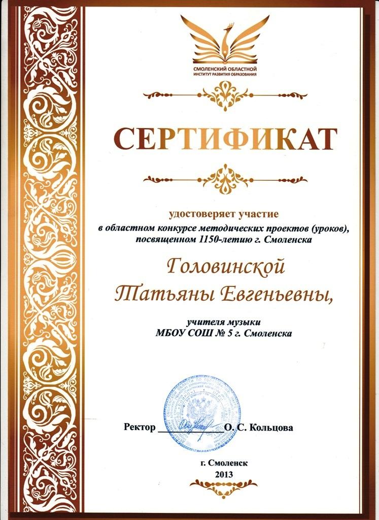 Сертификат областного конкурса методических проектов (уроков), посвященном 1150-летию г. Смоленска
