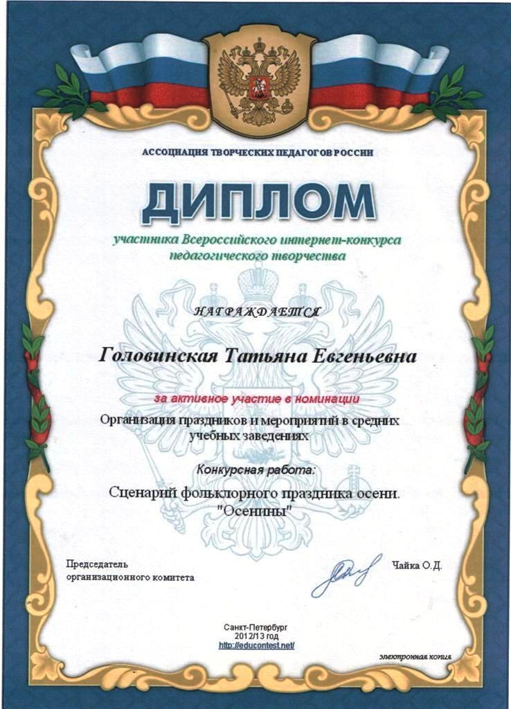 Диплом участника все-российского интернет-конкурса «Педагогическое творчество» презентация «Детский альбом П,Чайковского»