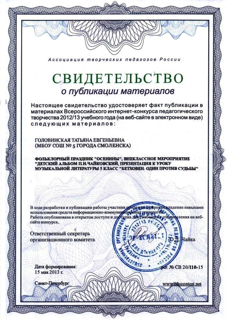 Сертификат АТПР публикация группы материалов