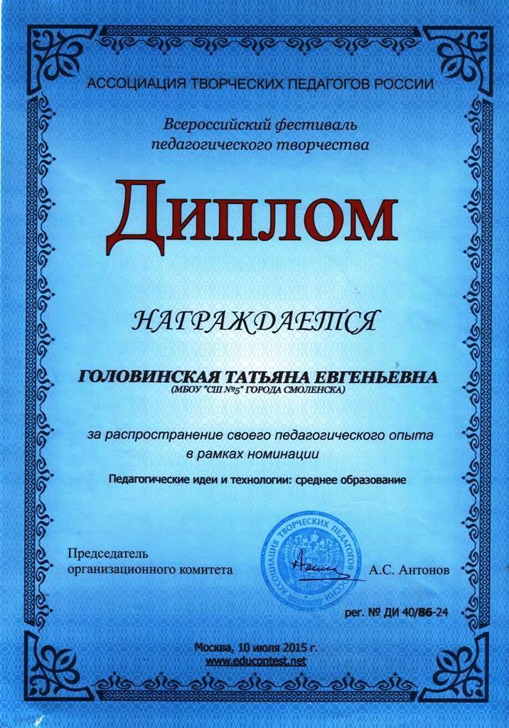 Диплом АТПР всероссийского фестиваля