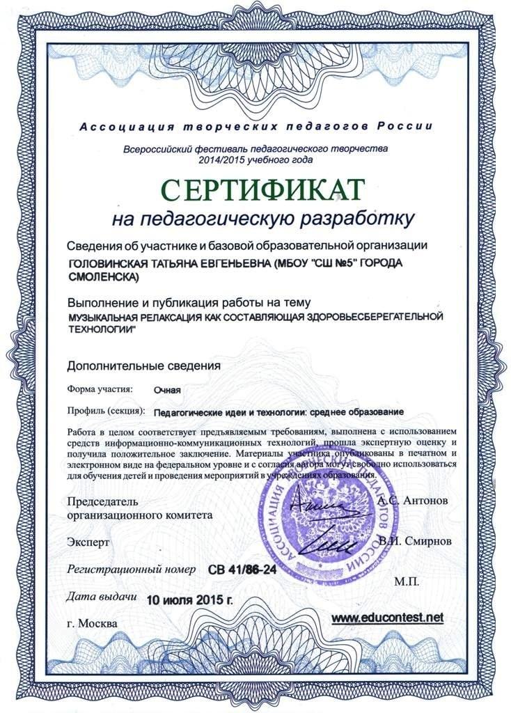 Сертификат АТПР «Музыкальная релаксация как составляющая здоровьесберегающей технологии»