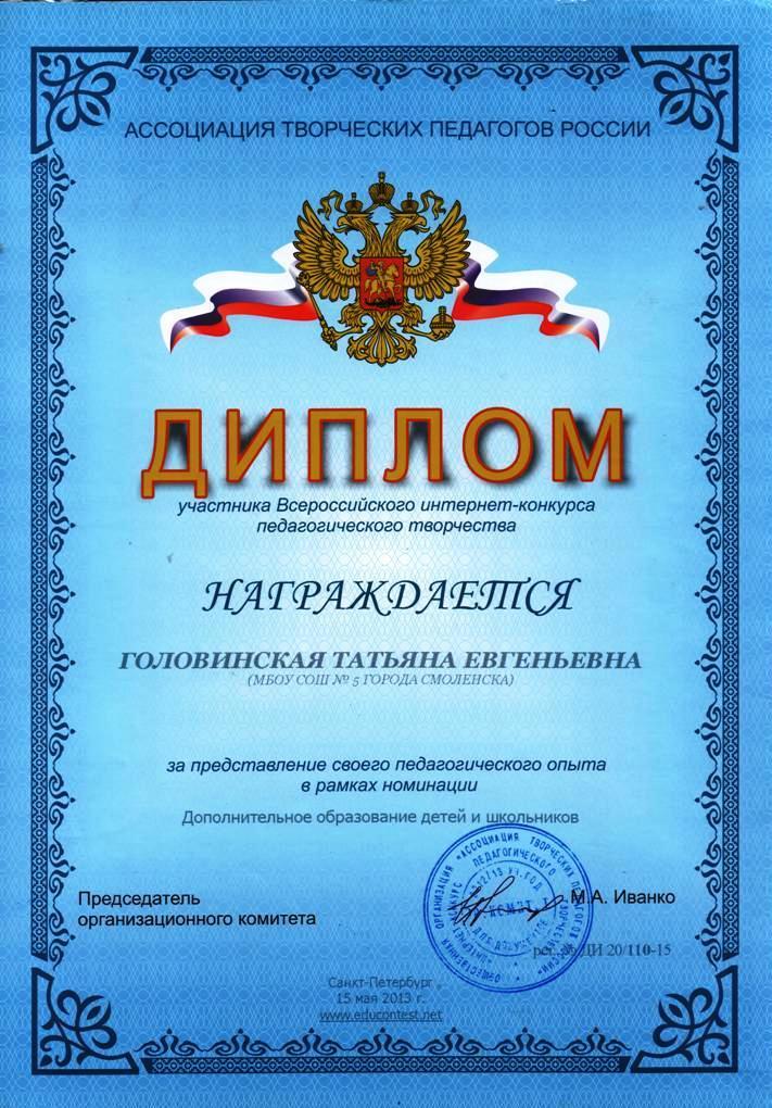 Диплом АТПР публикации опыта работы