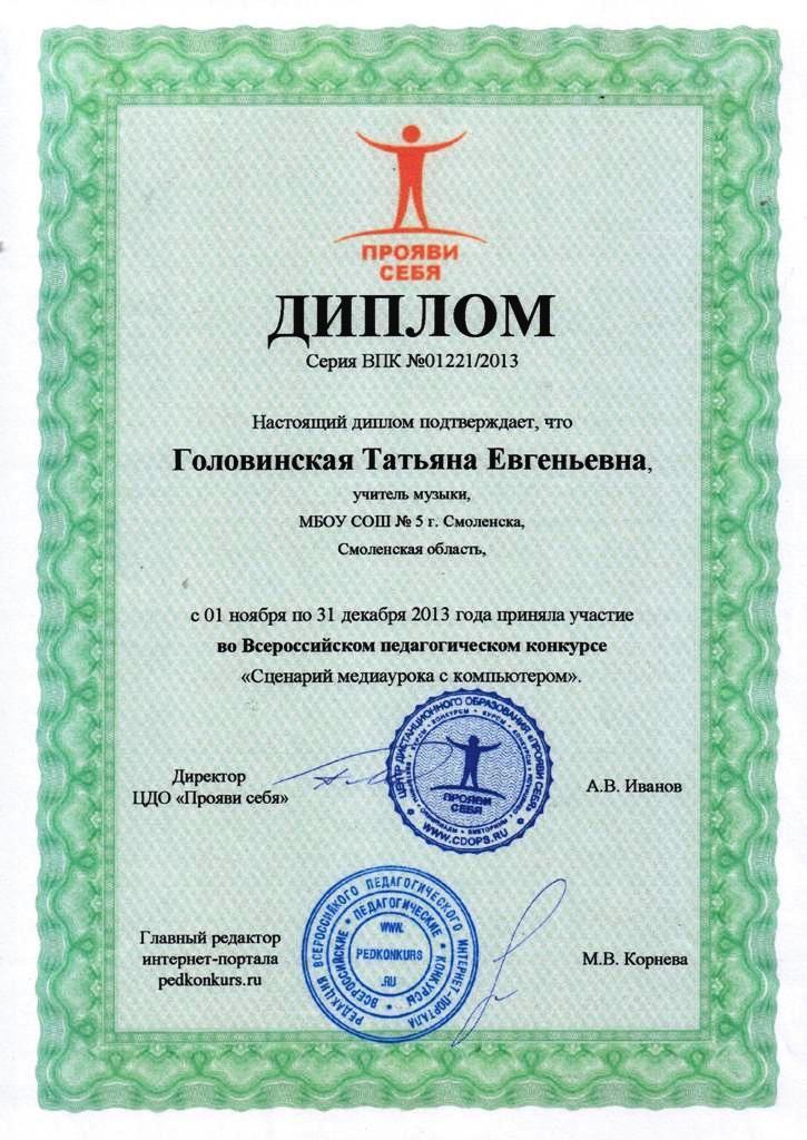 Диплом всероссийского конкурса ЦДО «Прояви себя сам» - «Сценарий медиаурока с компьютером»