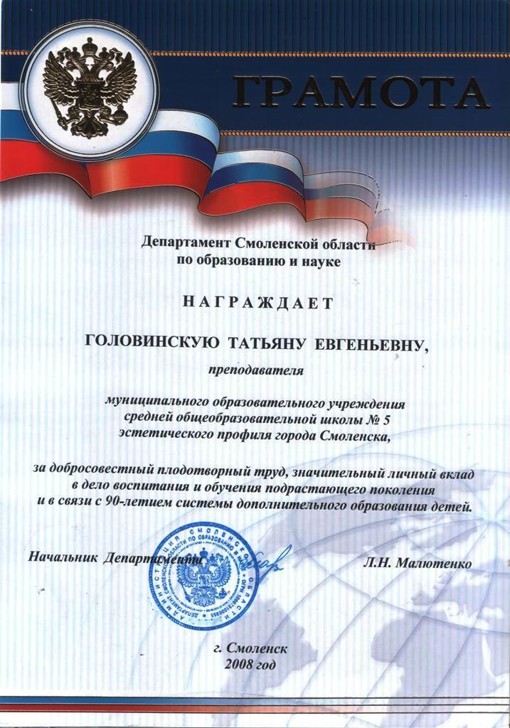 Грамота департамента Смоленской области по образованию и науке в честь 90-летия дополнительного образования