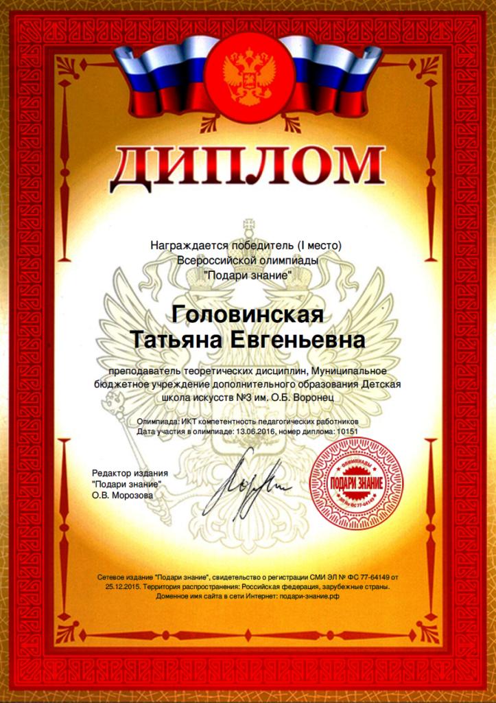 Диплом Всероссийской олимпиады «Подари знание» 1 место