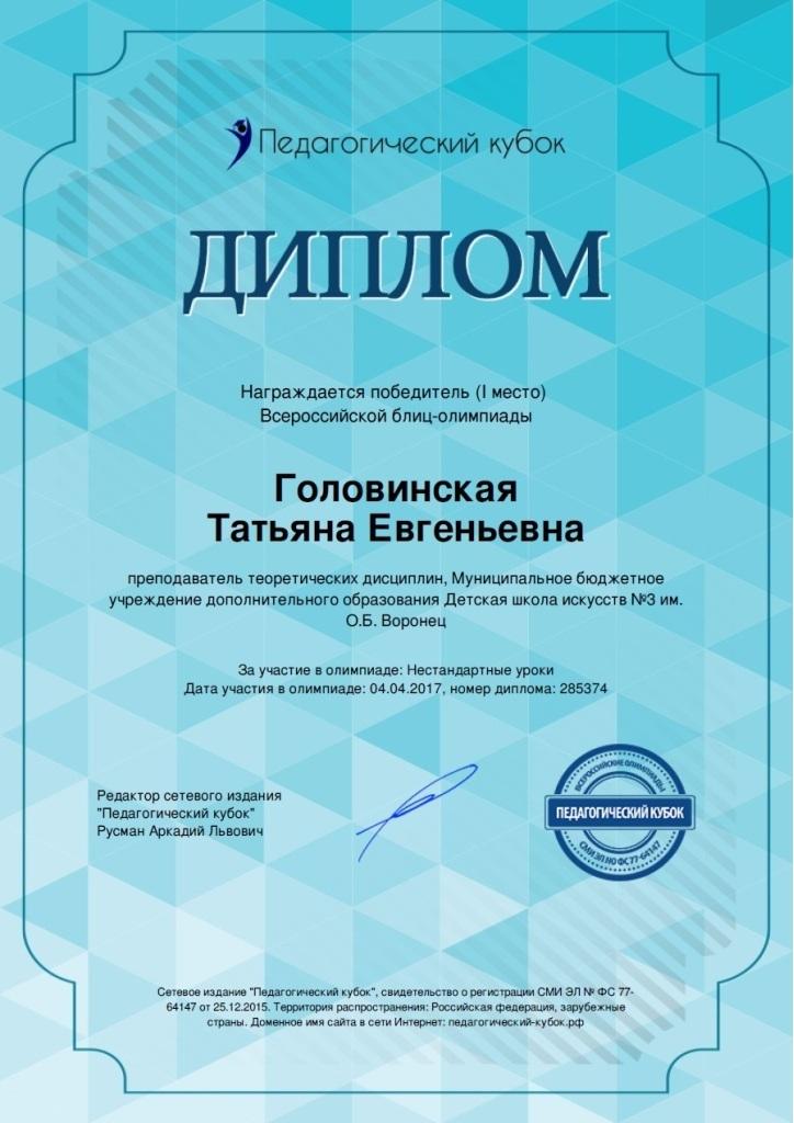 Всероссийская блиц-олимпиада– 1 место