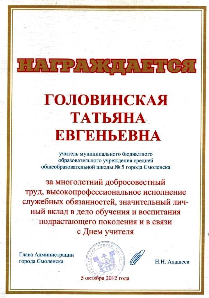 Грамота Главы администрации г. Смоленска
