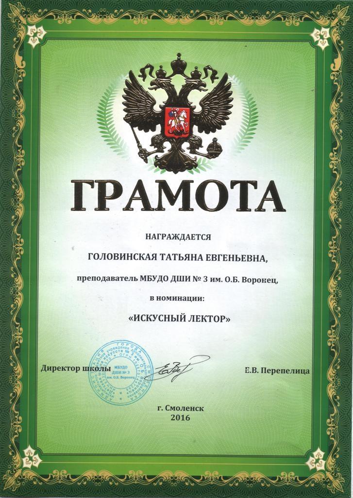 Грамота СОШ в номинации «Искусный лектор»