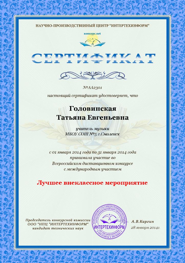 Сертификат Всероссийского дистанционного конкурса «Лучшее внеклассное мероприятие»