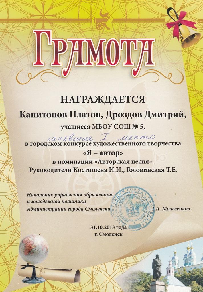 Грамота за участие в городском конкурсе «Я-автор» Капитонов П., Дроздов Д. 1место