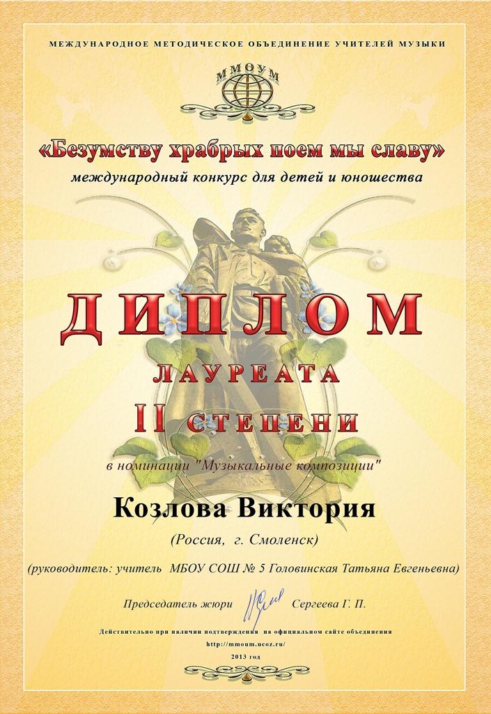 Диплом лауреата II сте-пени в номинации «Музыкальные композиции» Козлова Виктория