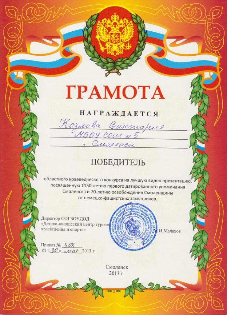 Грамота областного краеведческого конкурса на лучшую видео презентацию к Дню Победы Козлова Викто-рия