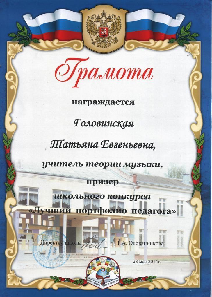 Грамота МБОУ СОШ призера конкурса Портфолио