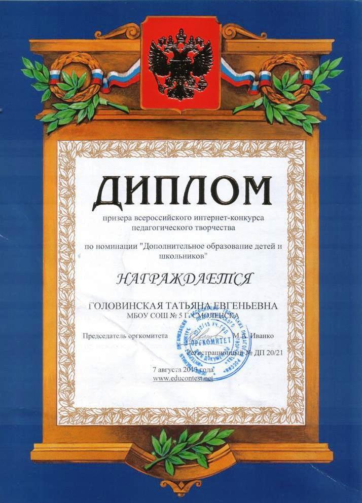 Диплом призера всероссийского интернет-конкурса «Педагогическое творчество»