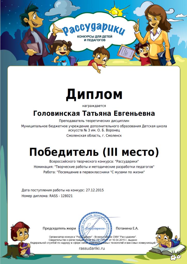 Диплом Всероссийского творческого конкурса «Рассударики» 3 место, Работа Посвящение в первоклассники «С музами по жизни»