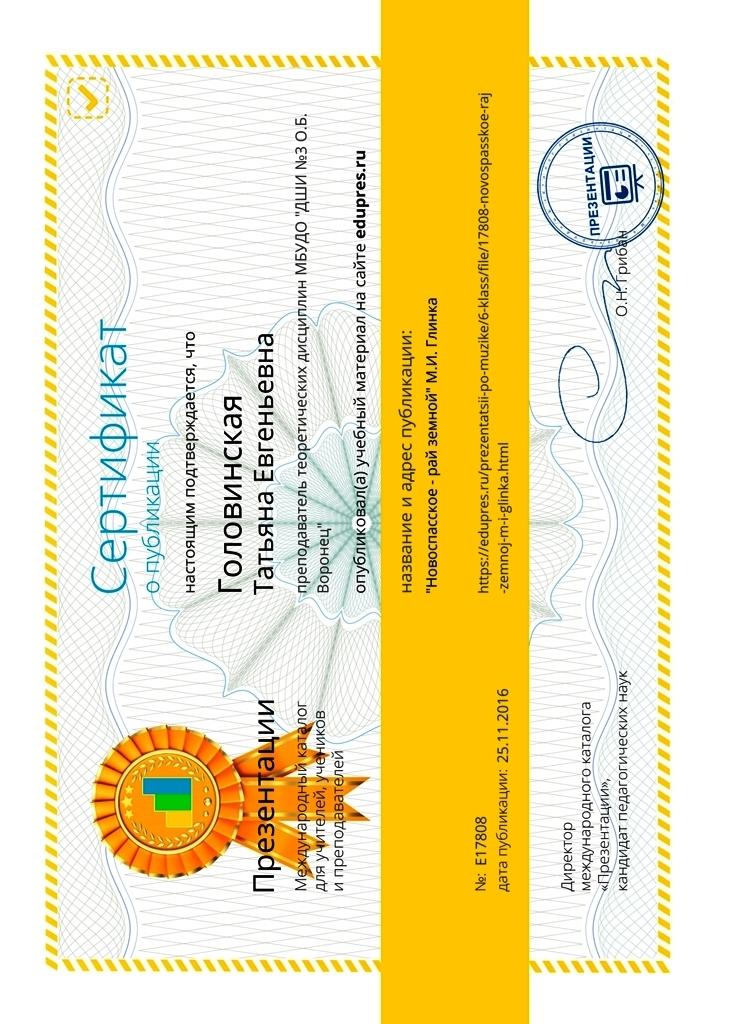 Сертификат о публикации на сайте http://edupres.ru 25.11.2016 «Новоспасское-рай земной» М.И.Глинка