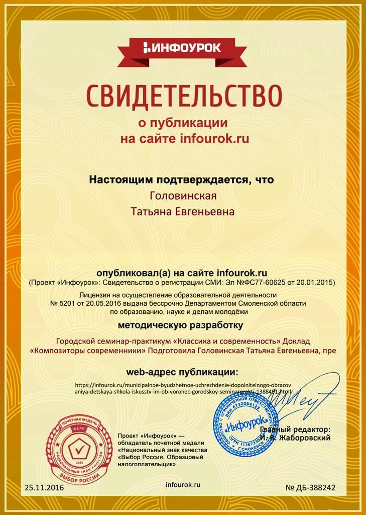 Свидетельство на «Инфоуроке» Доклад «Композиторы современники» на се-минаре-практикуме «Классика и современность»
