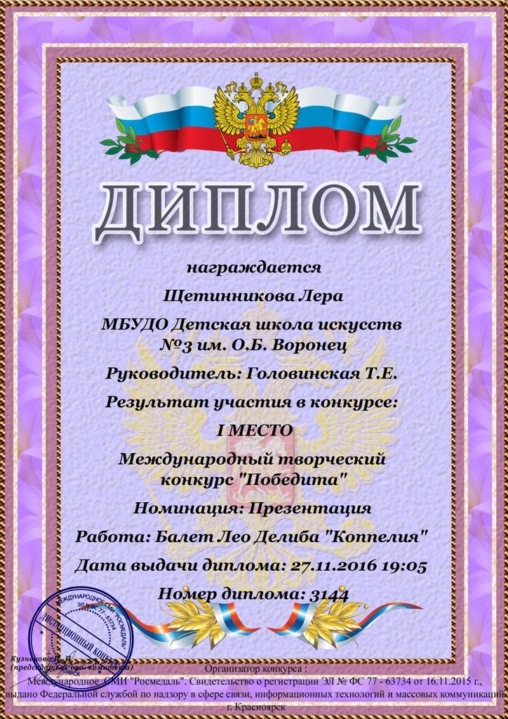 Диплом междуна-родного творческого конкурса «Победита» 1 место Щетинникова Лера