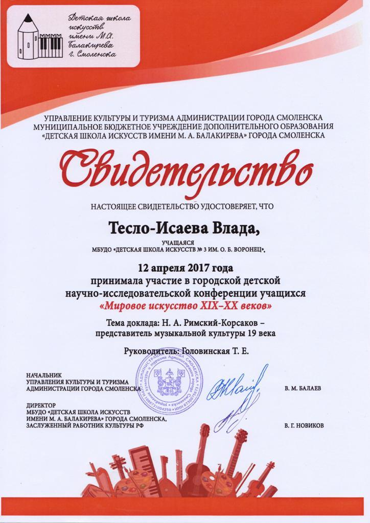 Св-во Тесло-Исаева Влада 2017