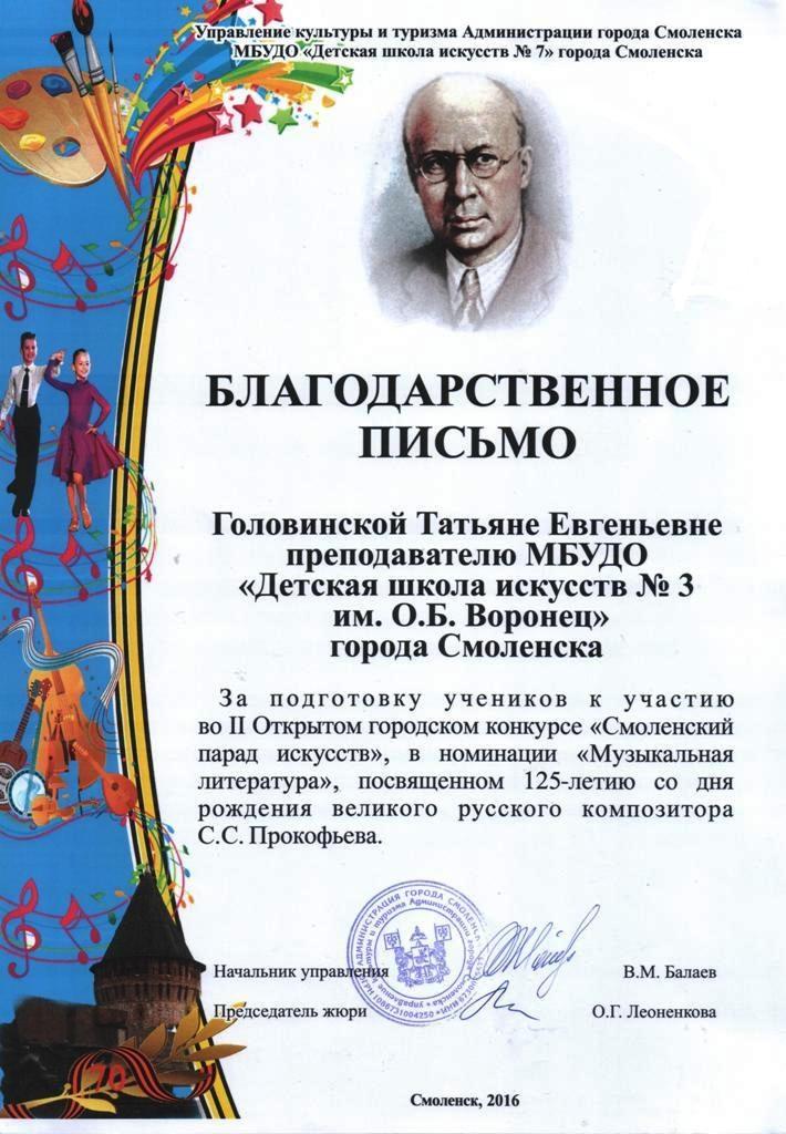 Благодарственное письмо Управления культуры и туризма Смоленской области за подготовку учеников в городском конкурсе «Парад искусств»