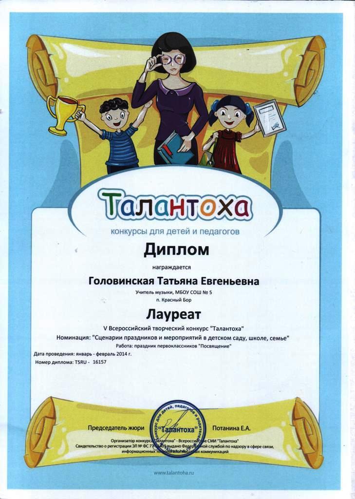 Диплом лауреата V творческого конкурса «Талантоха»