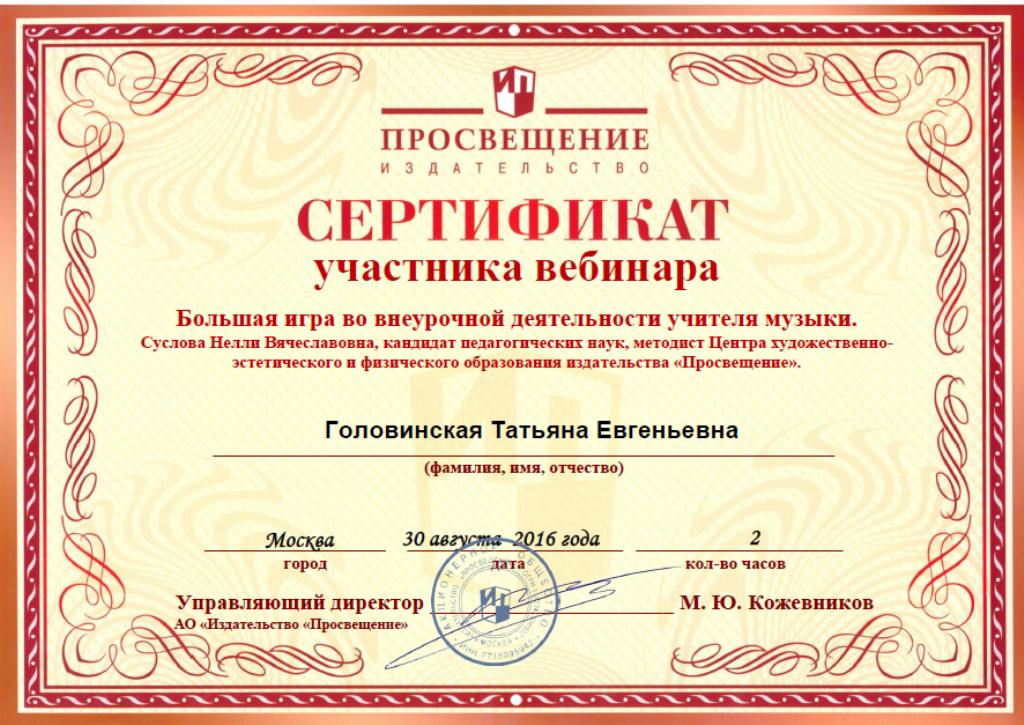 Сертификат участника вебинара ИП «Большая игра во внеурочной деятельности учителя музыки» 30.08.2016