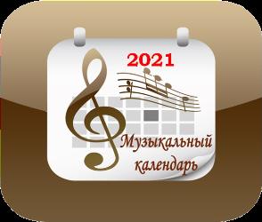 Музыкальный кален-дарь
