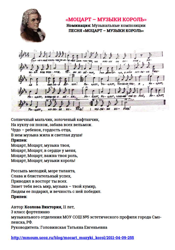 «Моцарт – музыки король»