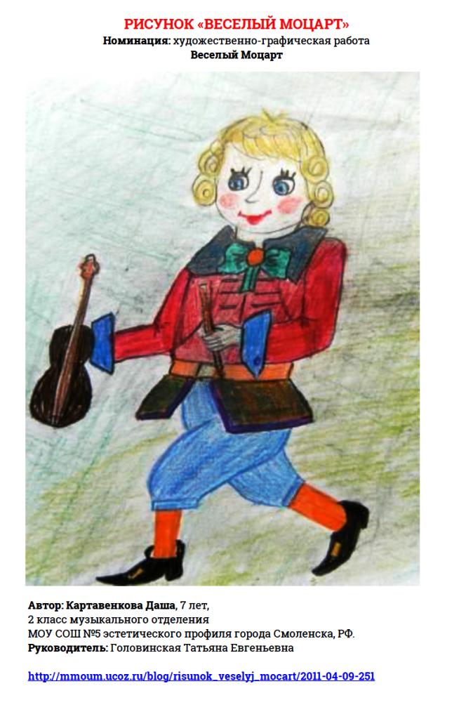 Рисунок «Веселый Моцарт»