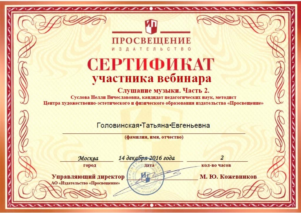Сертификат участника Вебинар Слушание музыки. Часть 2. «Слушание как вид учебной деятельности» 14.12.2016