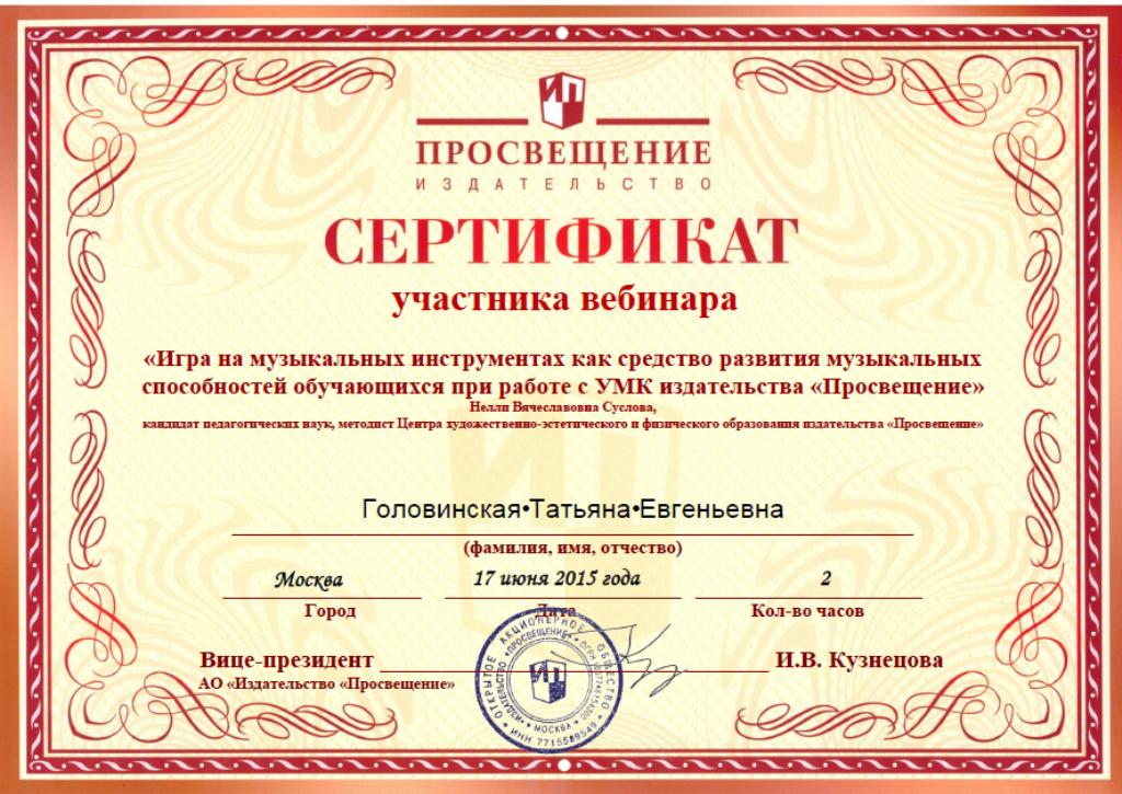 Сертификат участника вебинара ИП «Игра на музыкальных инструментах, как средство развития музыкальных способностей обучающихся при работе с УМК издательства «Просвещение» 27.06.2015