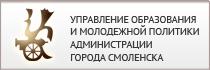Управление образования и молодежной политики Администрации города Смоленска